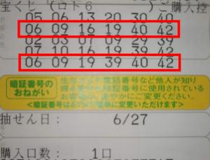 第1392回 ロト6 3等当選(2本)